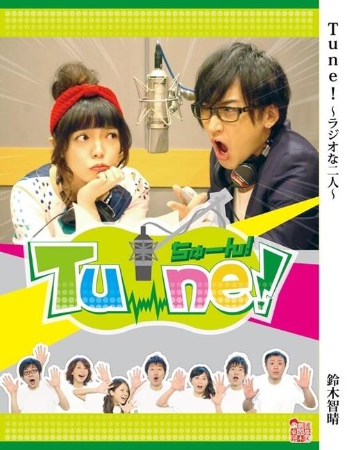 上演台本『Tune! 〜ラジオな二人〜』