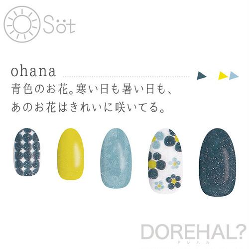 DOREHAL OSOT ohana ドレハル 定形外で送料無料(日時指定不可) 貼るだけ簡単ネイルシール ジェルネイル風 貼るネイル ネイルラップ マニキュアシール t-001