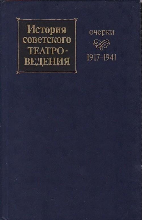 「ソビエトの演劇学(1917-1941)」