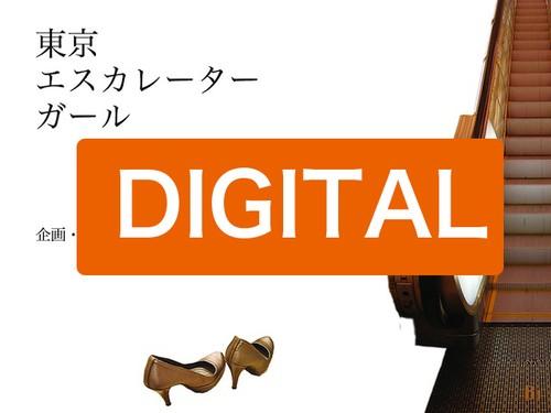 【デジタル版】東京エスカレーターガール