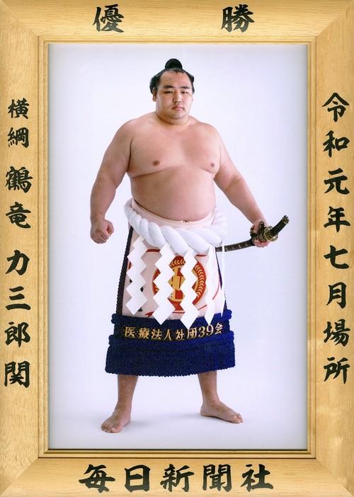 大相撲優勝額 令和元年7月場所・鶴竜関