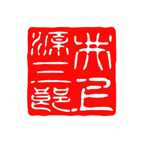 Web落款<610>篆古印(18mm印)