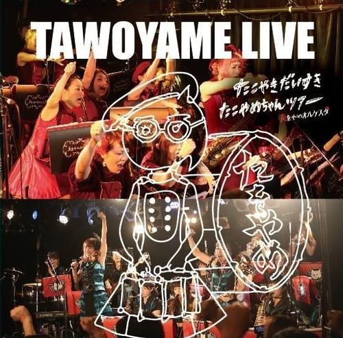 CD たこやきだいすきたこやめちゃんツアー (17'大阪ツアー)