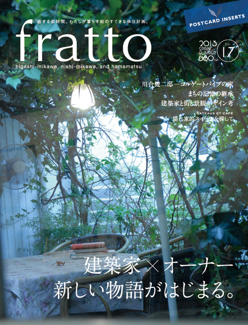 『fratto vol.17-建築家×オーナー 新しい物語がはじまる。-』fratto編集部