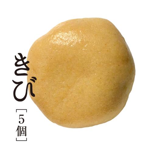 【5個入】池川こんにゃく(きび)
