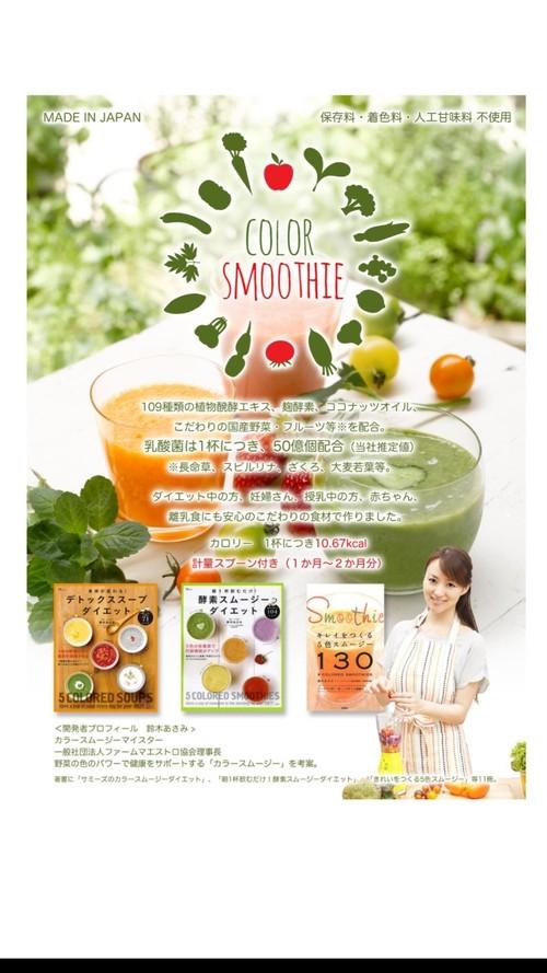 「カラースムージー」国産野菜使用 保存料・着色料・人工甘味料不使用