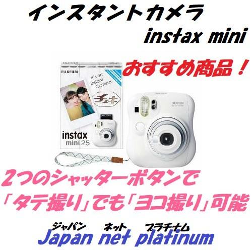 富士フイルム INSTAXMINI25-WHT インスタントカメラ instax mini 激安価格 人気商品