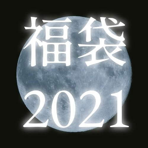 【Kaya】福袋 満月コース