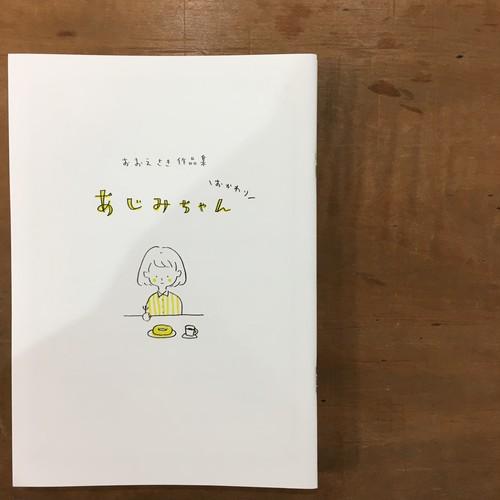 おおえさき作品集 あじみちゃん おかわり