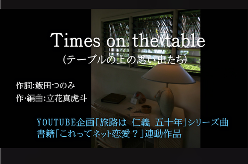 Times on the table (テーブルの上の思い出たち)