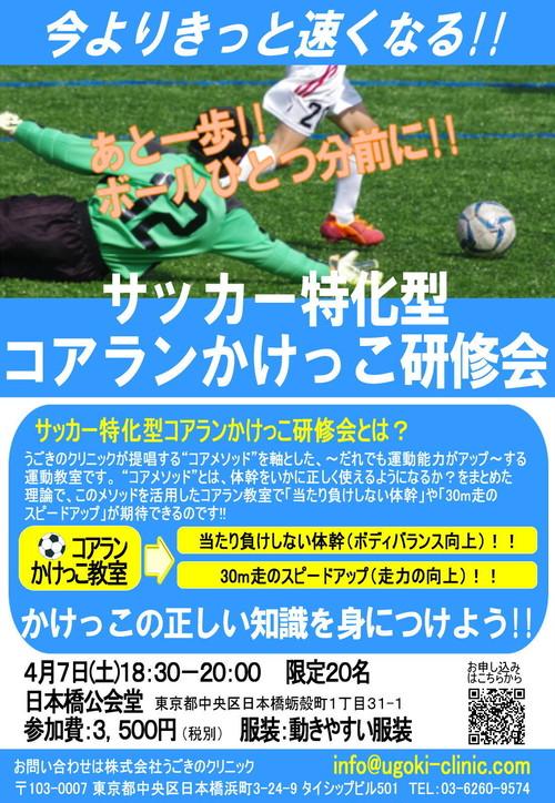 サッカー版かけっこ研修会
