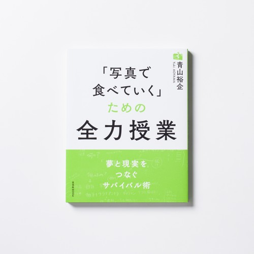 【サイン本】青山裕企 49th:写真実用書『「写真で食べていく」ための全力授業』