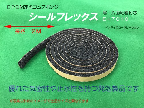 気密材 EPDMゴムスポ 厚み3mm x 幅35mm x  長さ2m 片面粘着付 シールフレックス(E-7010) 【エプトシーラー相当品】