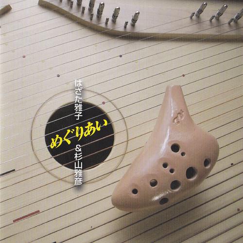 【CD】めぐりあい