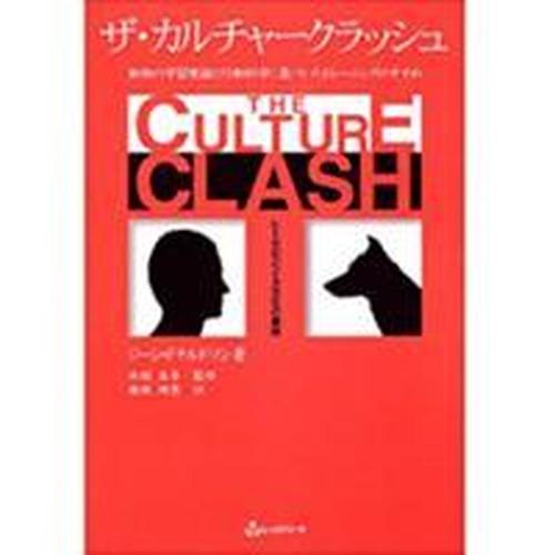 ザ・カルチャークラッシュ―ヒト文化とイヌ文化の衝突 動物の学習理論と行動科学に基づいたトレーニングのすすめ  / ジーン・ドナルドソン