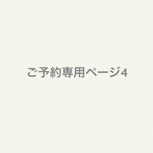 ご予約専用ページ4