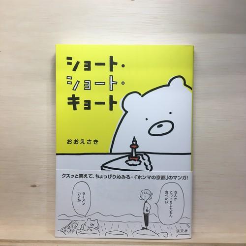 ショート・ショート・ キョート おおえさき/著 淡交社