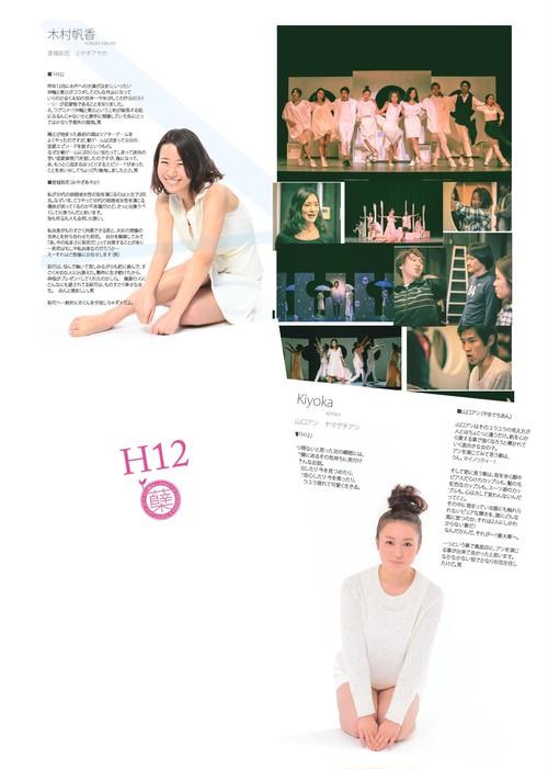 2015年【H12】パンフレット