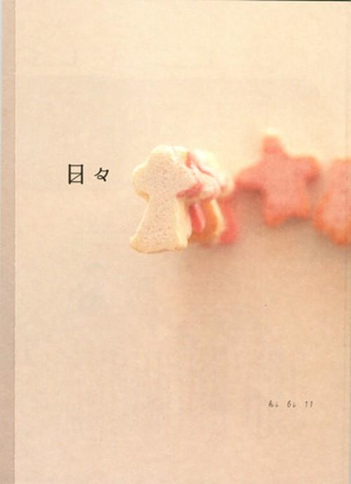 日々11号(飛田和緒さんを艸田正樹さんが案内する冬の金沢)