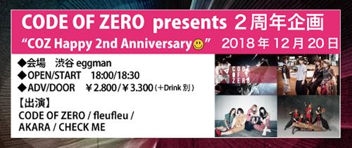 """【2周年チケット】 """"COZ Happy 2nd Anniversary""""【通常】"""
