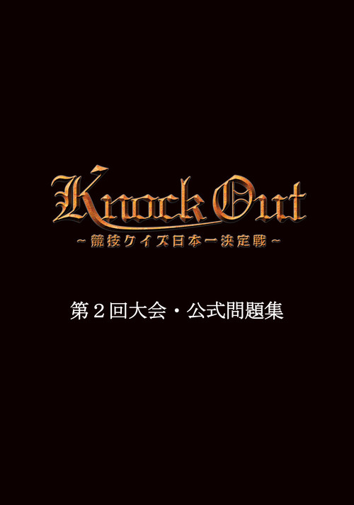 「Knock Out ~競技クイズ日本一決定戦~」第2回大会・公式問題集