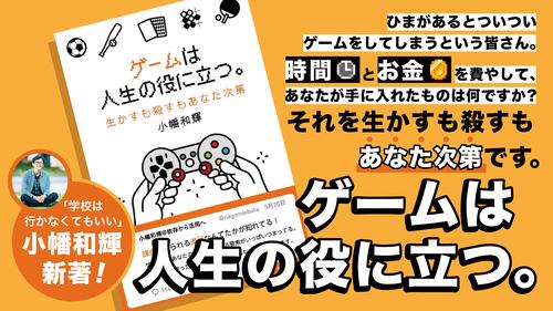 【小幡和輝講演会の主催権付き】ゲームは人生の役に立つ。 ~生かすも殺すもあなた次第50冊