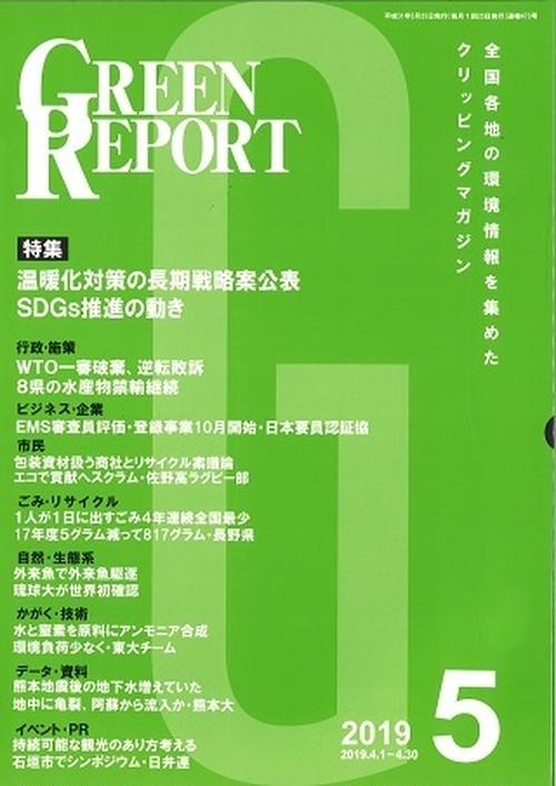 GREEN REPORT 2019年5月号