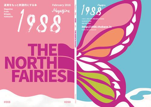 MAGAZINE 1988 vol.8