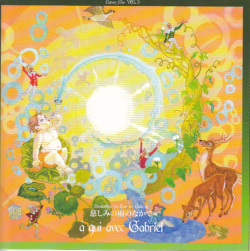 À Qui Avec Gabriel – 慈しみの雨のなかで(Itsukushimi No Ame No Naka De)(CD)