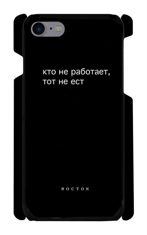 「働かざる者、食うべからず」【iPhone7/8】