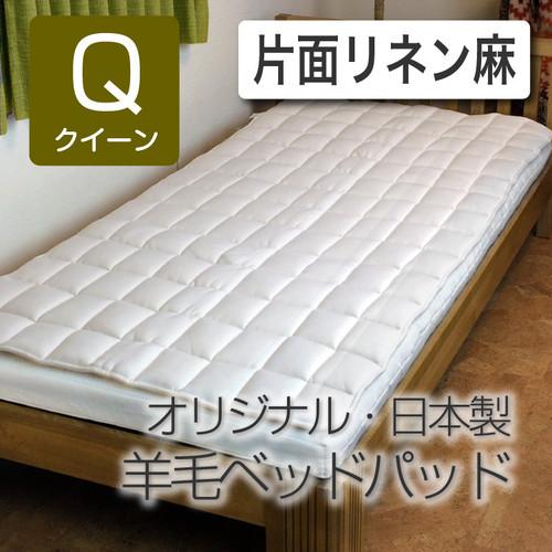 【受注生産】リネン麻付羊毛ベッドパット クイーンサイズ