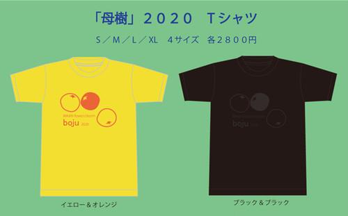 boju2020 Tシャツ