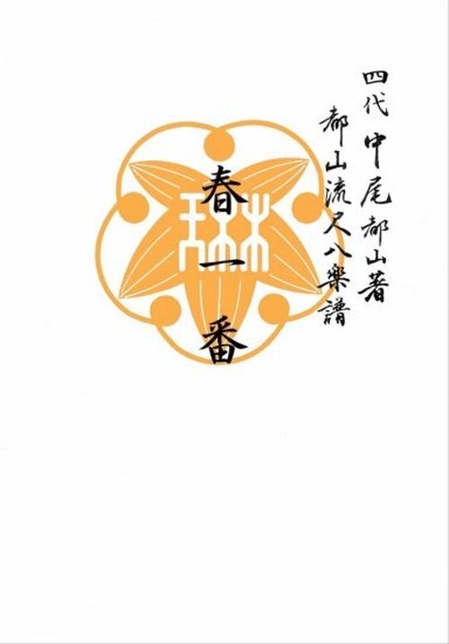 T32i127 春一番(尺八/難波竹山/尺八/都山式譜)