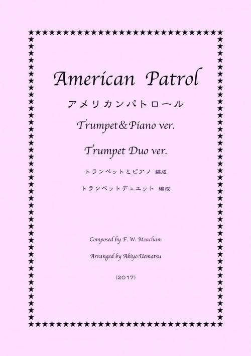 『アメリカンパトロール』(トランペットデュオ/トランペットとピアノの2編成収録)