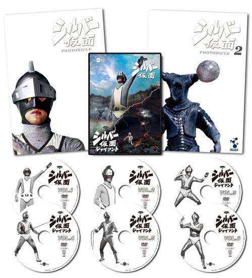 シルバー仮面コンプリートDVD-BOX(DVD全6枚+シルバー仮面フォトニクル+シルバー仮面フォトニクル2)