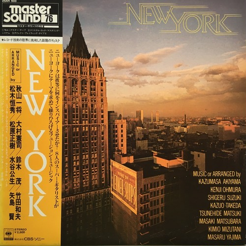 【LP・国内盤】大村憲司・鈴木茂・秋山一将 etc  /  NEW YORK