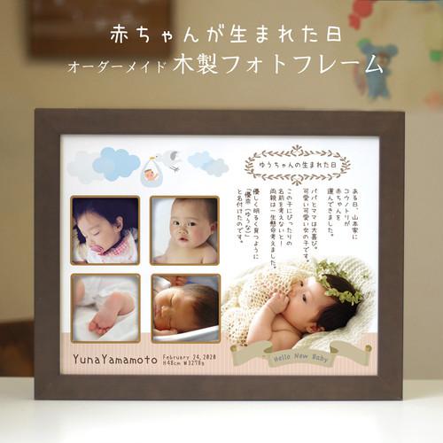 赤ちゃんが生まれた日メモリアルフォトフレーム | 木製枠フレーム&アクリル窓のセット 写真印刷 内祝い 両親にお返し 赤ちゃん誕生記念  【送料無料】