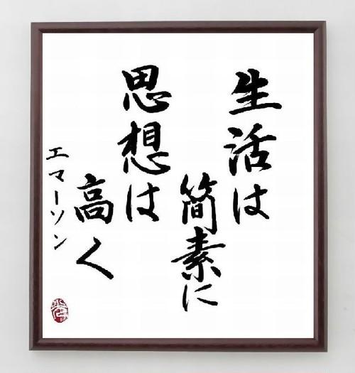 エマーソンの名言色紙『生活は簡素に思想は高く』額付き/直筆済み/A0087