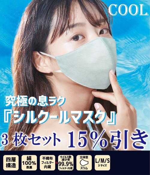 【15%OFF】3枚SET 究極の息ラク シルクールマスク  接触冷感  紫外線99.2%カット  ウィルス対策