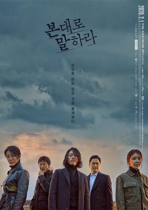韓国ドラマ【見た通りに話せ】Blu-ray版 全16話