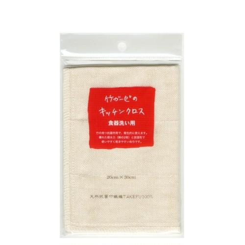 TAKEFU 竹のキッチンクロス(食器洗い用)