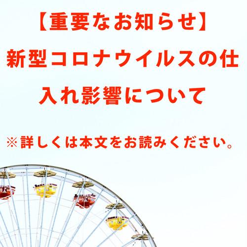 【重要】新型コロナウイルスの仕入れ影響について