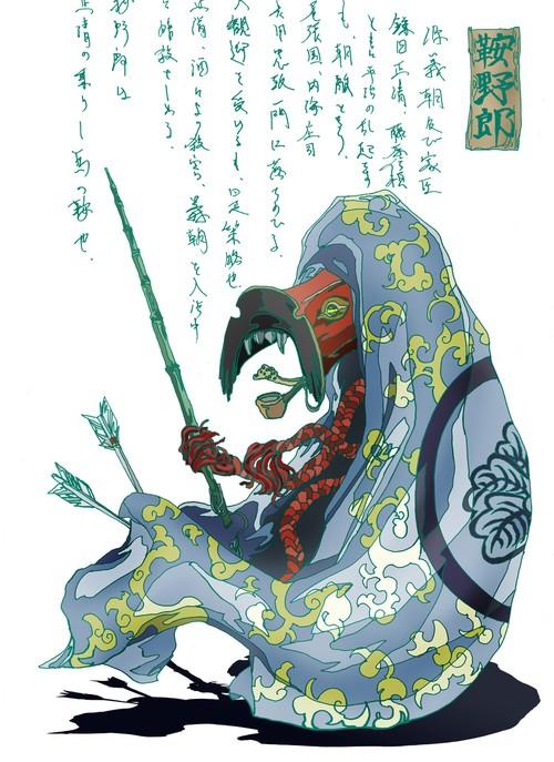 妖怪128・鞍野郎
