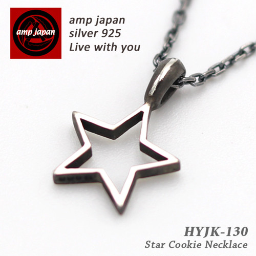 AMP JAPAN/アンプジャパン  スタークッキーカットネックレス  『 Silver Cookie Cutter Star NC』HYJK-130SV