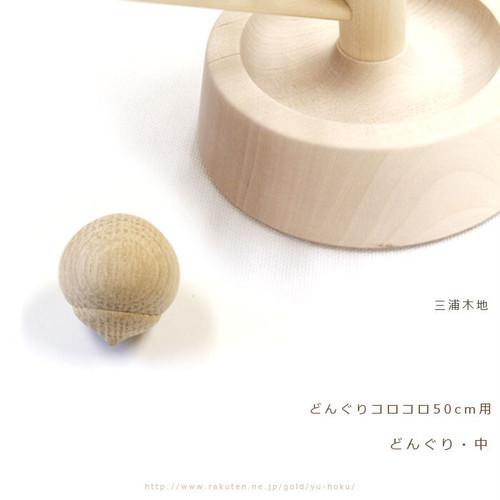 [旭川クラフト] どんぐり・中(1個)/三浦木地  木製玩具 どんぐりコロコロ 50cm、80cm用の、鈴入りで無塗装・無着色の木の玉です。 ※本体は別売りです