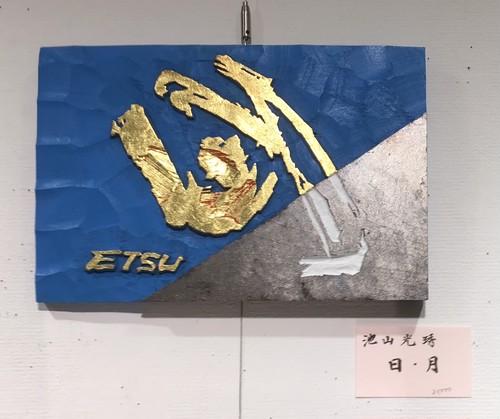 "K12 刻字作品 ""日・月"" by KOUSYU original"