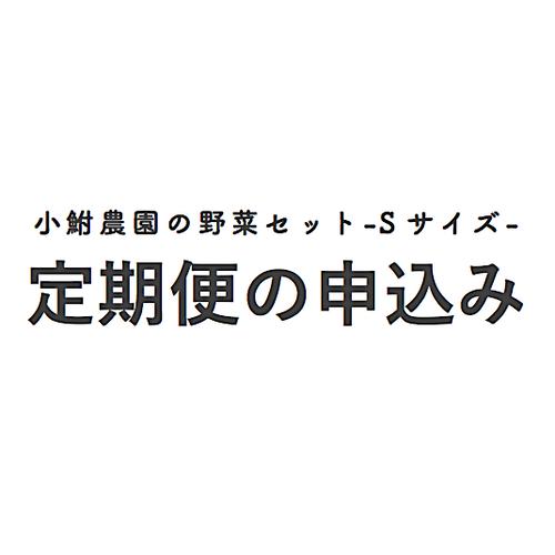 【定期便申込み】小鮒農園の野菜セット-Sサイズ-定期便申込み