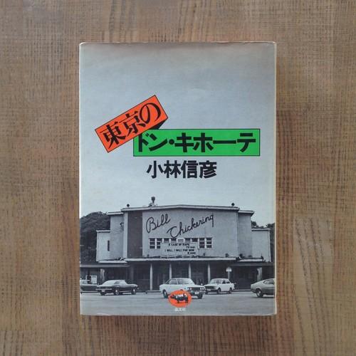 東京のドン・キホーテ