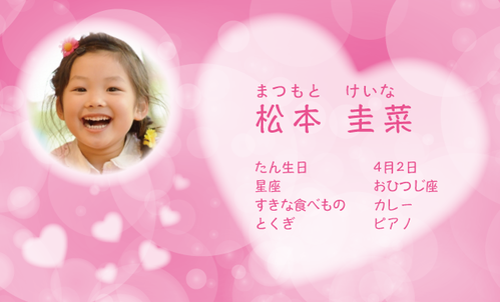 ママ名刺・子ども名刺 姫系の大きなハート ピンク 100枚