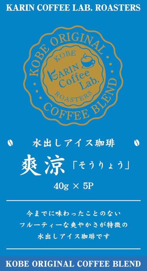 水出アイスコーヒー爽涼(そうりょう)40gx5パック